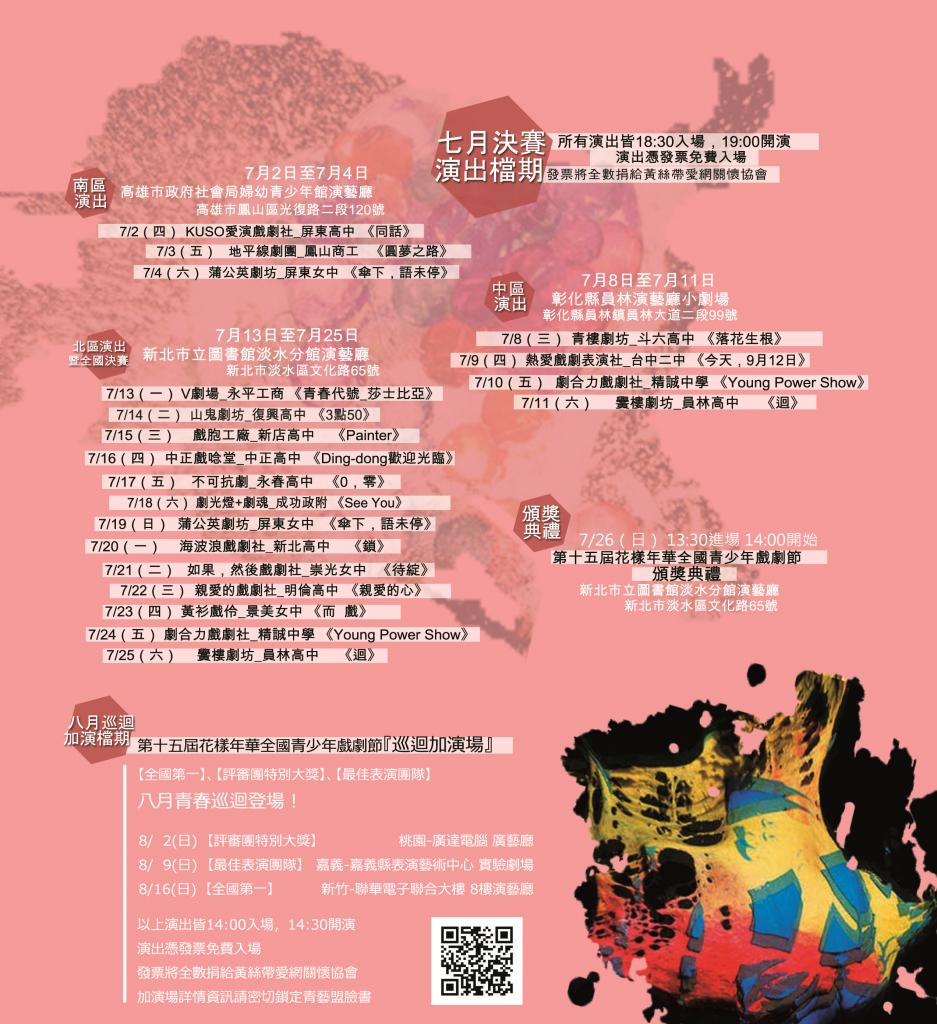 第15屆花樣年華全國青少年戲劇節 演出檔期