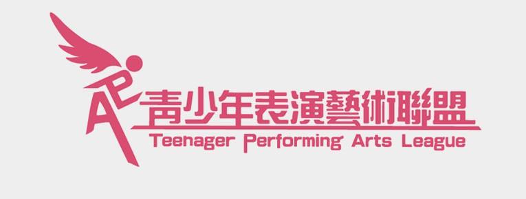 青少年表演藝術聯盟